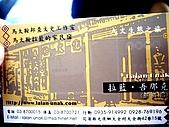 20090603花蓮FUN234D2:馬太鞍溼地女人部落名片前