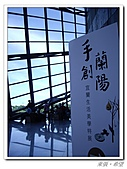蘭陽博物館&烏石港:IMGP0232.jpg