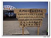 蘭陽博物館&烏石港:IMGP0242.jpg