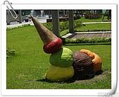 20090811鶯歌陶博館:冰淇淋