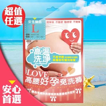 網誌用照片:安多精品Love 高腰好孕免洗褲.jpg