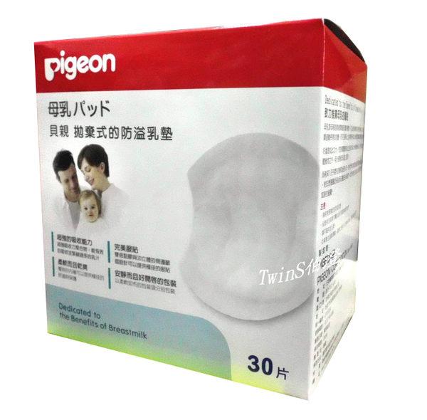 網誌用照片:日本Pigeon 貝親防溢乳墊.jpg