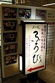 北海道蜜月:IMG_0825北海道蜜月