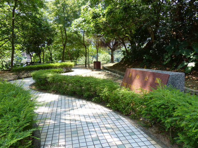 P1360736.JPG - 清白公園