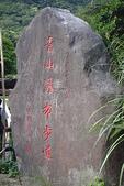 青山瀑布步道:DSC06196.JPG