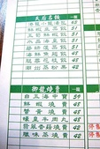 未分類相簿:港龍腸粉 (56).jpg