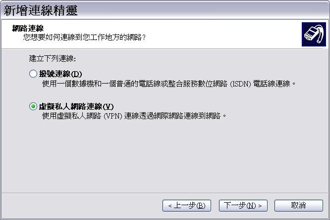 電腦相關:xp-vpn4.jpg