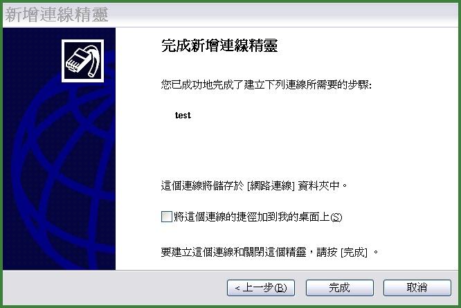 電腦相關:xp-vpn8.jpg
