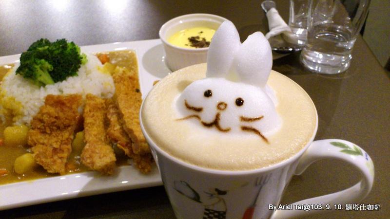 103外食記錄─新竹羅塔仕咖啡:DSC_0093.jpg