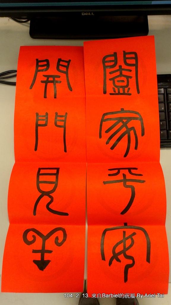 104年中國新年:來自Barbiel的春聯