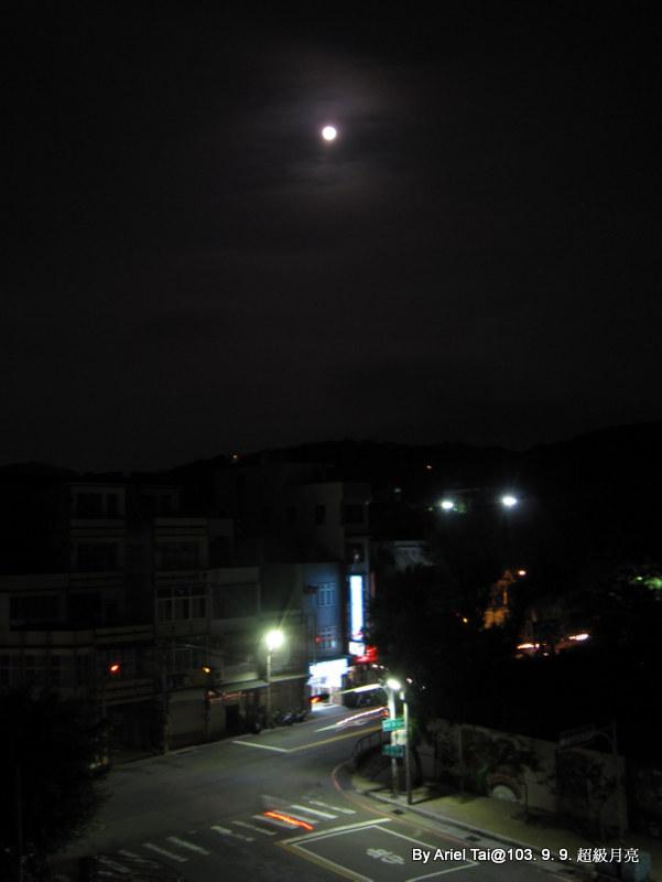 103生活小事:超級月亮
