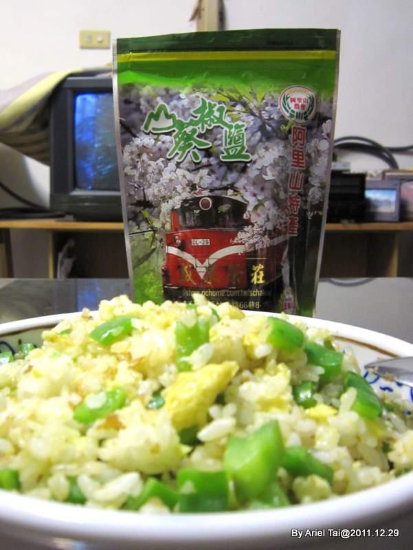102年傻瓜菜:阿里山山葵椒鹽