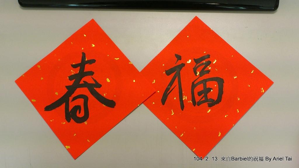 104年中國新年:DSC_0771-001.jpg