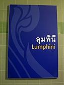 泰國曼谷雜拍:IMG_5925.JPG