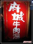 府城牛肉湯:1785625268.jpg