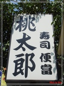 桃太郎壽司便當:1850066690.jpg
