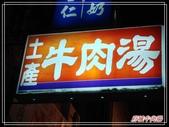 府城牛肉湯:1785625269.jpg