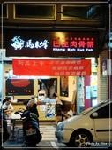 馬來峰巴生肉骨茶:1259276496.jpg