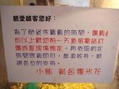 小熊黃金爆米花(歇業):1532598183.jpg