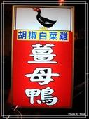 馨味胡椒白菜雞:1205143052.jpg