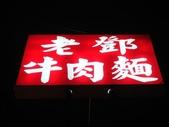 老鄧牛肉麵:1906846968.jpg