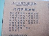 台中日出大地乳酪蛋糕:1988498859.jpg