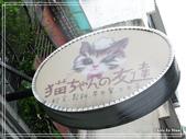貓ちゃんの友達。貓咪先生的朋友:1063244067.jpg