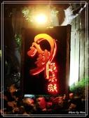 台北八卦夜未眠:1040351650.jpg