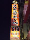 麻辣風暴鴛鴦鍋吃到飽:1396385976.jpg