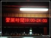 松仔腳燒烤海產&難忘紅茶:1377906004.jpg