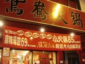 麻辣風暴鴛鴦鍋吃到飽:1396385978.jpg