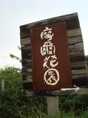 斗六摩爾花園餐廳:1373563129.jpg