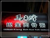 馬來峰巴生肉骨茶:1259276495.jpg