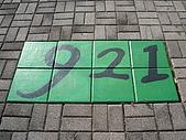 沒有路的路:921