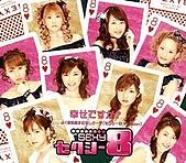 早安少女組:CD封面