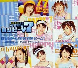 早安少女組:幸福7CD封面