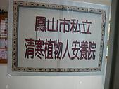 創世基金會:DSC00544.JPG