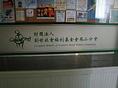 創世基金會:DSC00530.JPG