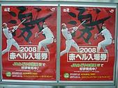 20080526 廣島與宮島:廣島鯉魚和JR合作的海報