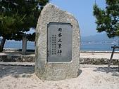 20080526 廣島與宮島:日本三景碑