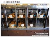 台北好丘貝果專賣店:DSC05842.JPG