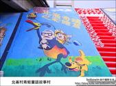 北崙村青蛙童話故事村:DSC_4096.JPG