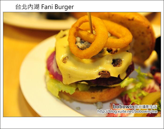 2012.09.05台北內湖 Fani Burger:DSC_5015.JPG