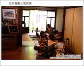 Day3 Part2 倉敷三宅商店:DSC_8134.JPG