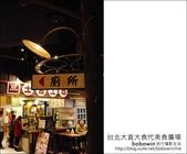 2012.12.20 台北大直大食代美食廣場:DSC_6269.JPG