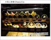 Day1 Part7 大阪心齋橋 Choco Cro:DSC_6701.JPG