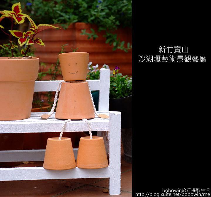 [景觀餐廳]  新竹寶山沙湖瀝藝術村:DSCF3018.JPG