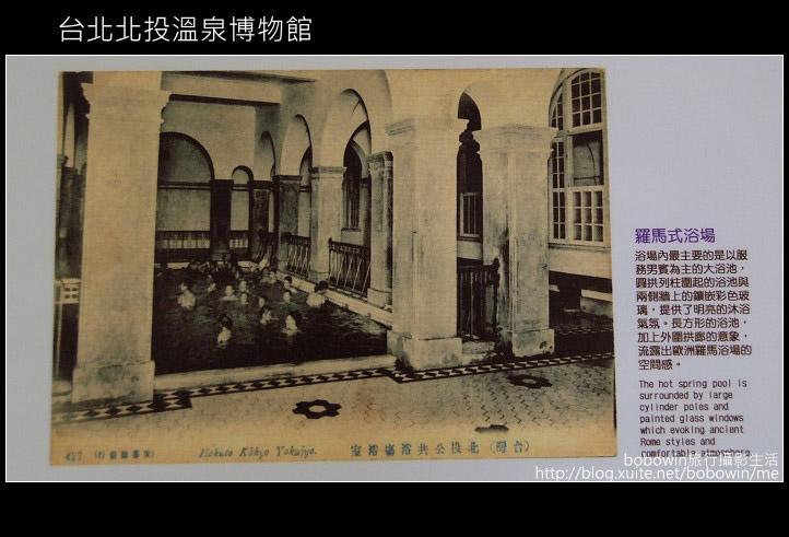 [ 遊記 ] 台北北投溫泉博物館:DSCF6464.JPG
