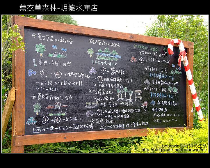 苗栗 ] 薰衣草森林--明德水庫店 :DSCF3256.JPG