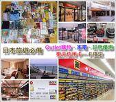 日本購物優惠:封面.jpg